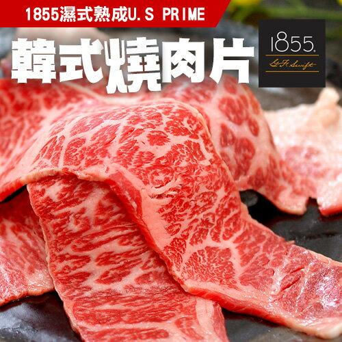 ~築地一番鮮~1855濕式熟成U.S PRIME韓式牛燒肉片^(200g±5^% 盒^)