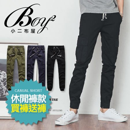【NQ95015】《買長褲送長褲》素色縮口褲 多口袋工作褲☆BOY-2☆ 0