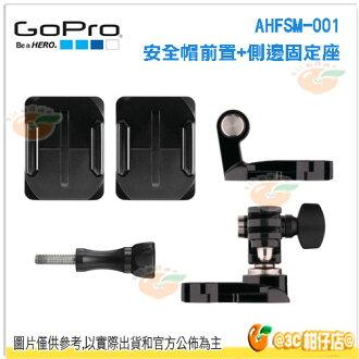 GoPro AHFSM-001 安全帽前置+側邊固定座 Hero3 Hero4 公司貨 行車紀錄 Hero2  Hero3 Hero 3+ HERO4 摩托車 單車 自行車 越野