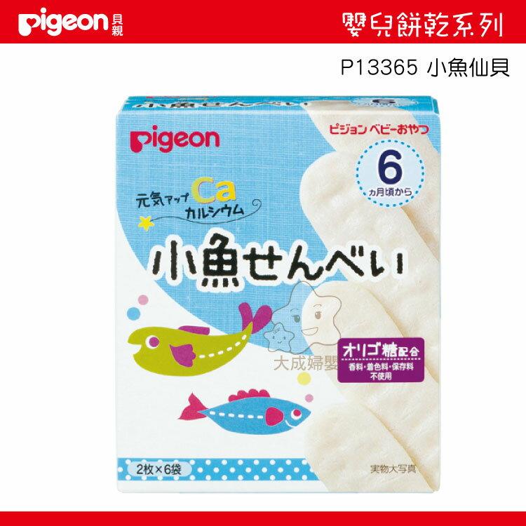 【大成婦嬰】Pigeon 貝親 嬰兒餅乾系列 (小魚仙貝P13365) 、(洋栖菜仙貝P13366) 6個月以上適用 1