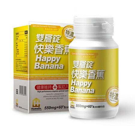 【Home Dr.】特濃快樂香蕉雙層錠(60錠/盒) - 限時優惠好康折扣