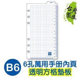 珠友 BC-83212 B6/32K 6孔萬用手冊/透明方格墊板/1入(適用6孔夾)