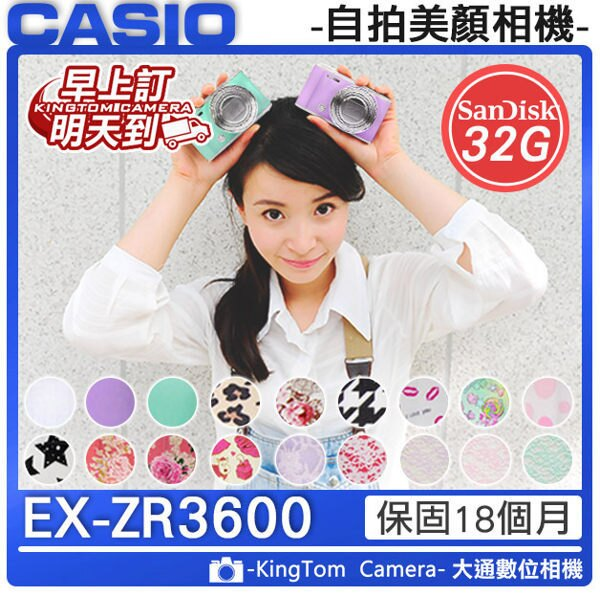 CASIO ZR3600 送全機包膜+32G高速卡+電池(共2顆)+座充+點點背帶+手工皮套+4大好禮 公司貨 12期零利率