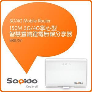 ★綠G能★全新★智慧雲端鋰電無線分享器★SAPIDO BRB72N 150M 3G/4G掌心型智慧雲端鋰電無線分享器