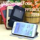 【熱銷款 】ASUS PadFone S/PF500LK/T00N 雙視窗手機皮套/側掀磁扣保護套/斜立展示支架保護殼-清倉特賣