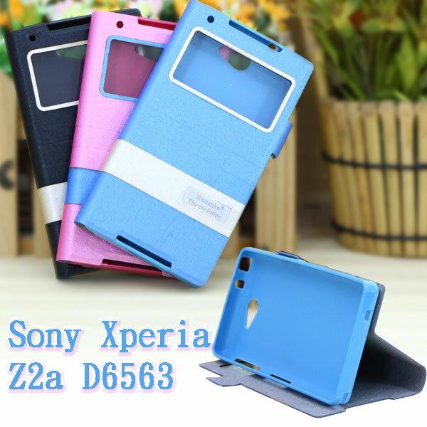 【磁扣】Sony Xperia Z2a D6563 ZL2 青春視窗手機皮套/側掀保護套/斜立展示支架保護殼
