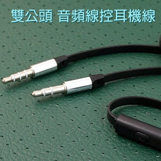【3.5mm、可線控】摩士頓 雙公頭耳機線/帶線控麥克風/音源線/音頻線/手機/隨身聽/MP3/電腦 公對公