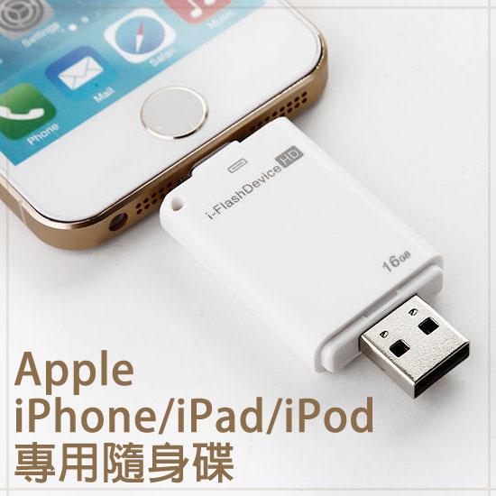 【i-FlashDrive】16GB Apple iPhone 6S/6/5S/5/SE Plus/iPod Touch 5 手機隨身碟/雙頭龍/互傳免電腦/多媒體影音
