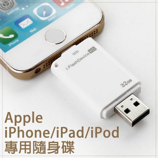 【i-FlashDevice】64GB Apple iPad Air/Air2/mini/mini2/mini3/mini4 平板隨身碟/雙頭龍/互傳免電腦/多媒體影音