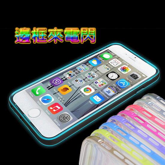 【第一代】Apple iPhone 6 4.7吋 邊框來電閃/手機保護套/保護殼/軟殼/手機殼/背蓋/夜光殼/TPU