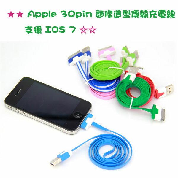 Apple 30pin 麵條造型傳輸充電線 iPad 1/2/3、iPhone 3GS/4/4S、iPod Touch、iPod nano