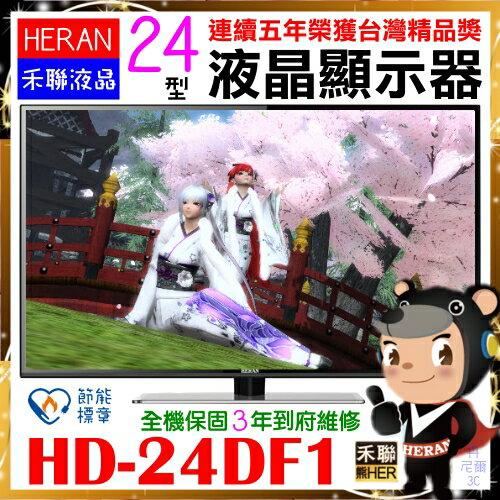 【HERAN 禾聯】24吋數位LED液晶顯示器《HD-24DF1》贈HDMI線