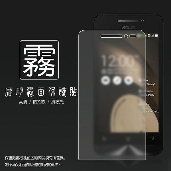 霧面螢幕保護貼 ASUS ZenFone 4 A400CG 4吋 T00I 保護貼