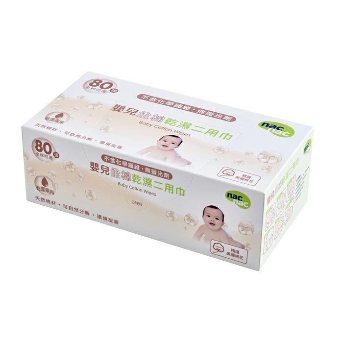 nac nac - 全棉乾濕二用巾80抽 0