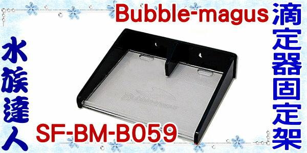 【水族達人】Bubble-magus BM《滴定器固定架 SF-BM-B059》滴定控制器 滴定器 固定架 預訂制
