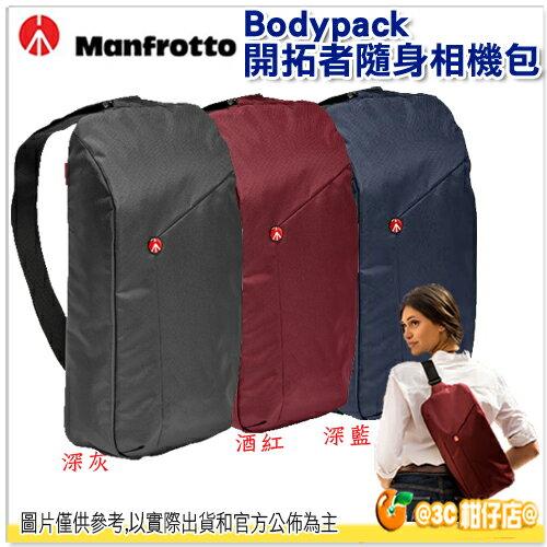 Manfrotto 曼富圖 Bodypack 開拓者隨身相機包 正成 貨 相機包 斜背包