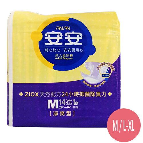 安安成褲淨爽型 M14+1片 / L-XL12+1片【合康連鎖藥局】