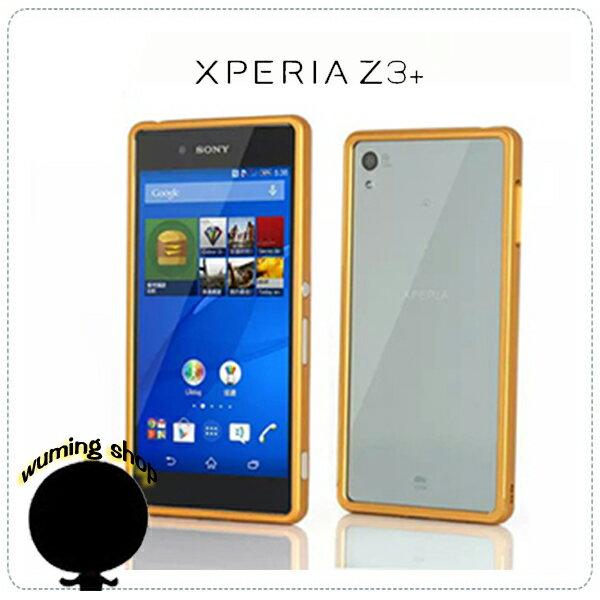 『無名』 Sony Xperia Z4 Z3+ 鋁合金 邊框 金屬 推拉式 手機殼 保護殼 質感 J06110