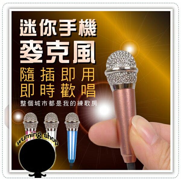 『無名』 送支架 新款 手機K歌 迷你麥克風 手機麥克風 K歌達人 酷我k歌 唱吧 K歌神器 6S 小米5 K02116