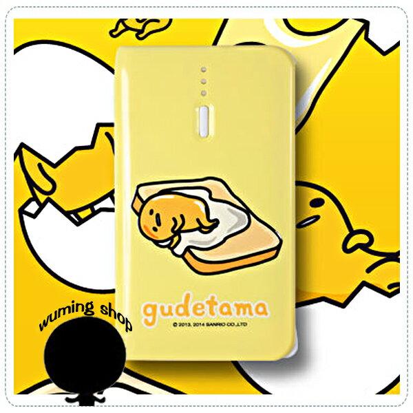 『無名』 原廠三麗鷗 蛋黃哥 日本製電芯 4640mAh 行動電源 移動電源 正版授權 i6S Plus 寶可夢 神奇寶貝 K03112