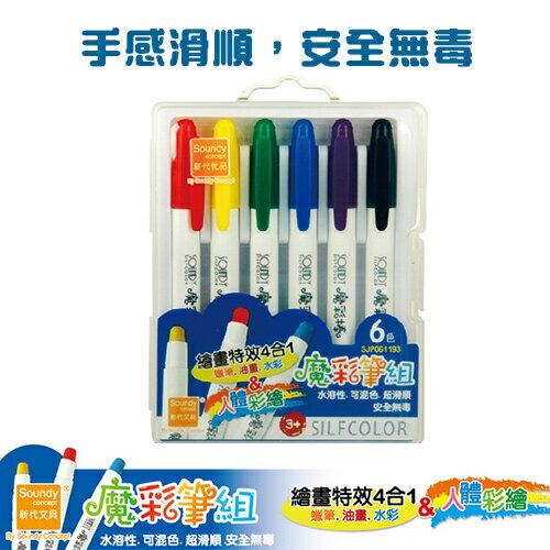新全 6色魔彩筆組/人體彩繪筆/蠟筆/水彩/油畫/臉部彩繪/3JP061193