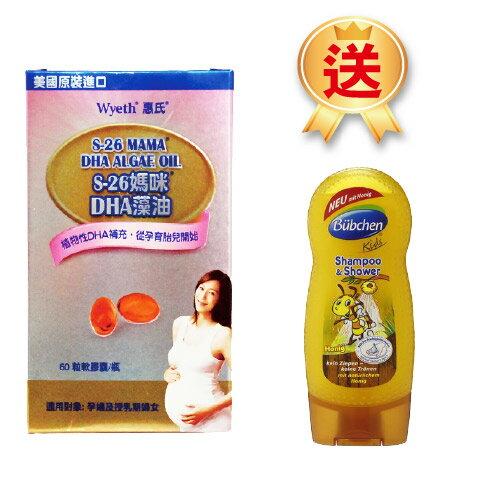 ★衛立兒生活館★S-26 媽咪DHA藻油60粒軟膠囊贈貝恩蜂蜜洗髮沐浴乳