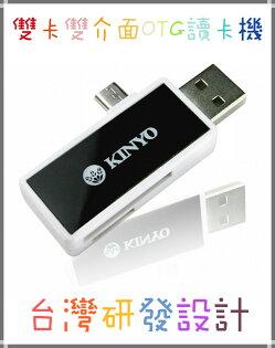 ❤含發票❤【KINYO-雙卡雙介面OTG讀卡機】❤照片/影片/音樂/檔案/手機/平板/電腦/記憶卡/SD卡/USB❤