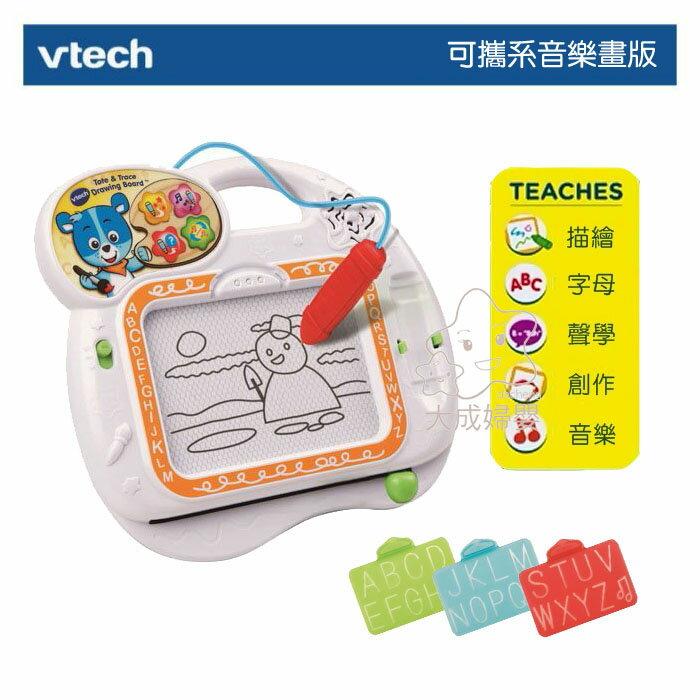 【大成婦嬰】美國 Vtech 可攜式音樂畫板 (138800) 磁繪板 塗鴉 公司貨 0