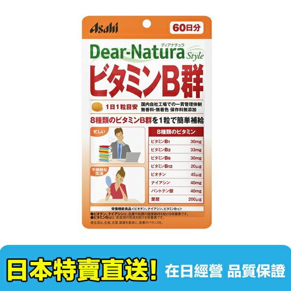 【海洋傳奇】日本ASAHI 朝日 Dear-Natura 維他命B 60日 - 限時優惠好康折扣