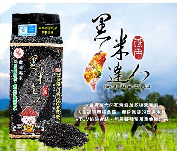 黑米達人 米中之王 台灣濁水溪米特選品種 台灣黑糙米 600g 長生米