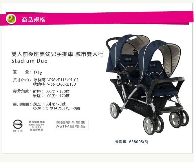 Graco - Stadium Duo 雙人前後座嬰幼兒手推車 城市雙人行 -天海藍 2