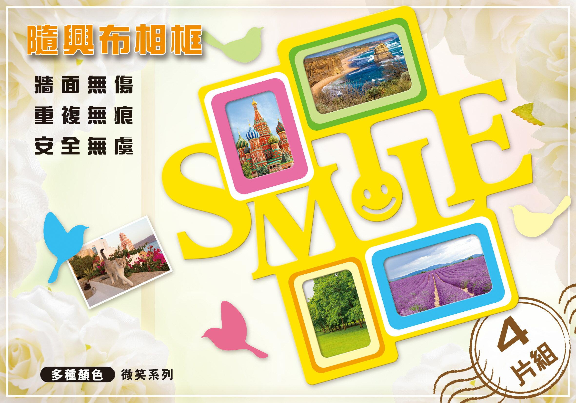 大威寶龍【隨興布相框】微笑系列4片組 / 無痕自黏相框-布面裝飾壁貼不殘膠-照片牆 相片牆 重覆貼) 0