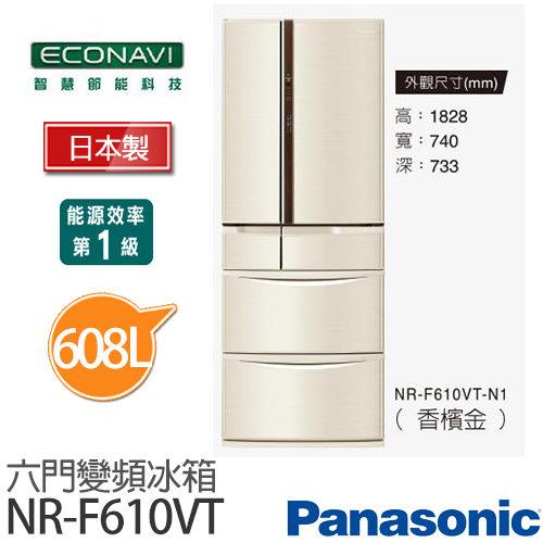 Panasonic 國際牌 NR-F610VT 608L日本原裝 變頻六門冰箱