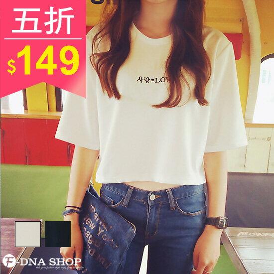 F~DNA~LOVE刺繡字母短版上衣T恤^(2色~M~XL^)~ESG1326~ ~  好