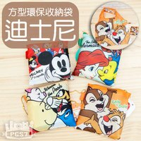 小熊維尼周邊商品推薦PGS7 日本迪士尼系列商品 - 迪士尼 方型 環保 收納袋 環保袋 米奇 維尼 小美人魚 奇奇蒂蒂