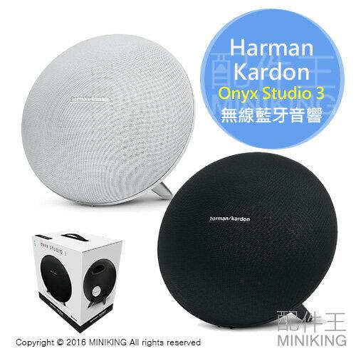 【配件王】現貨 Harman Kardon Onyx Studio 3 第3代 隨身型 無線 藍芽喇叭 藍牙音響 黑 白