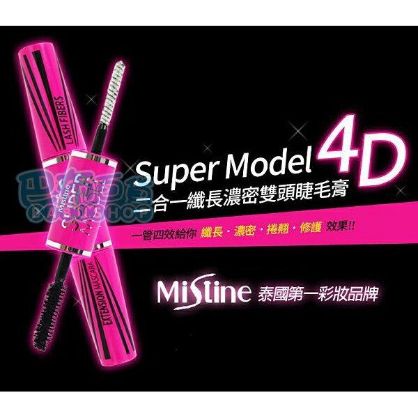 【巴布百貨】泰國 Mistine 4D二合一纖長濃密雙頭睫毛膏 (5.5g)