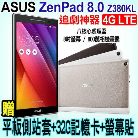 ASUS ZenPad 8.0 Z380KL 贈32G記憶卡+螢幕貼+平板側站套 華碩四核心 4G版 平板電腦 免運費