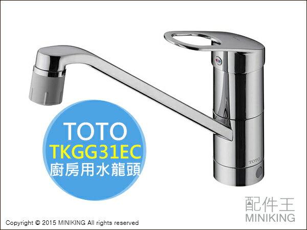 【配件王】日本代購 TOTO TKGG31EC 廚房用 水龍頭 可切換水流 水槽龍頭 蓮蓬頭 檯面龍頭