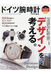 德國手錶-紳士手錶聖經 Vol.3