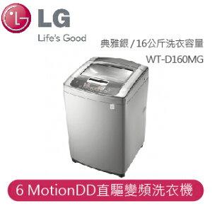 【LG】LG 新世代 6 Motion 直驅變頻洗衣機 6 Motion 直驅變頻洗衣機 典雅銀 / 16公斤洗衣容量 WT-D160MG