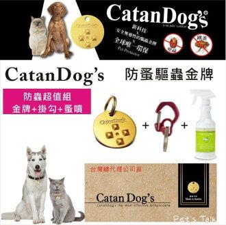 CatanDog's驅蟲/除蚤金牌+掛勾+防蟲噴劑~有效驅除跳蚤壁蝨~免運上市 Pet's Talk