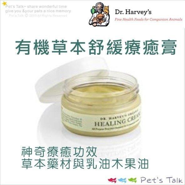 哈維博士-有機草本舒緩療癒膏 第一時間的神奇療癒功效─草本藥材與乳油木果油 Pet's Talk