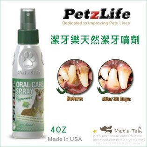 美國Petzlife潔牙樂-天然潔牙噴劑 不用再麻醉洗牙/老犬及無法接受洗牙的小型犬 Pet'sTalk