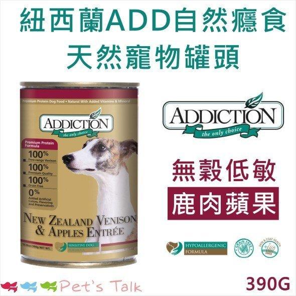 紐西蘭ADDICTION自然癮食主食罐-無穀鹿肉蘋果 390g Pet's Talk