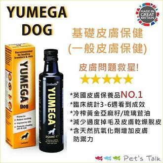 英國YUMEGA DOG優美加-皮膚保健配方(一般皮膚) Pet's Talk