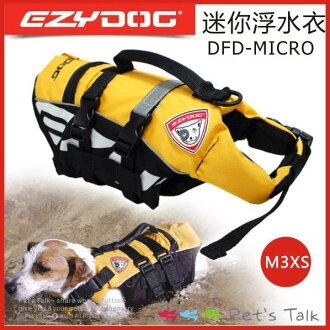 澳洲EZYDOG-DFD-MICRO 迷你浮水衣/救生衣 - M3XS號 Pet's Talk