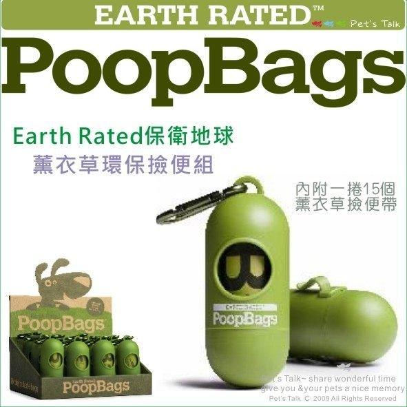 Earth Rated保衛地球薰衣草環保撿便組/附15個撿便袋  Pet'sTalk