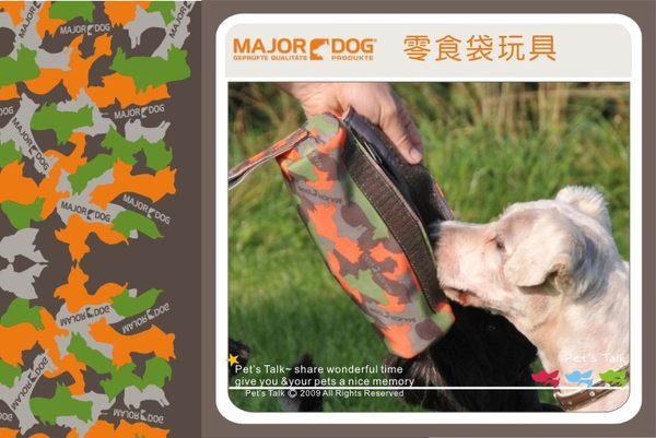 德國Major dog訓練玩具-零食袋玩具 拋接/拾回 安全.耐咬.高品質 Pet's Talk 獨家推出