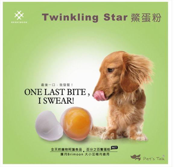 Twinkling Star全天然鱉蛋粉 健康皮膚毛髮的好幫手^!貓狗 100g Pet